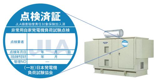(一社)日本発電機負荷試験協会『点検済証』