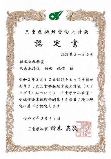 三重県版経営向上計画認定書